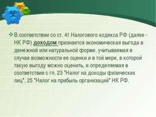 В соответствии со ст. 41 Налогового кодекса РФ (далее - НК РФ) доходом призн
