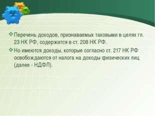 Перечень доходов, признаваемых таковыми в целях гл. 23 НК РФ, содержится в с