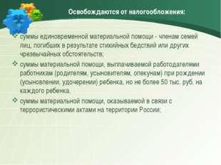 ); суммы единовременной материальной помощи - членам семей лиц, погибших в р