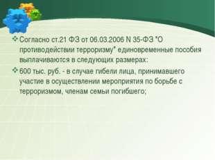 """Согласно ст.21 ФЗ от 06.03.2006 N 35-ФЗ """"О противодействии терроризму"""" едино"""