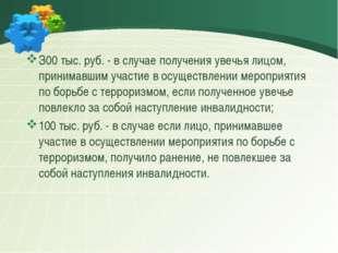 З00 тыс. руб. - в случае получения увечья лицом, принимавшим участие в осуще