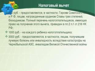 Налоговый вычет 500 руб. - предоставляются, в частности, Героям Советского Со