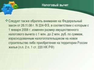 Налоговый вычет Следует также обратить внимание на Федеральный закон от 26.1