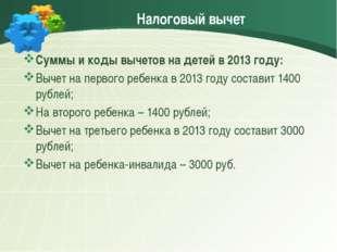 Налоговый вычет Суммы и коды вычетов на детей в 2013 году: Вычет на первого р