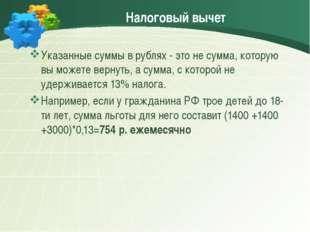 Налоговый вычет Указанные суммы в рублях - это не сумма, которую вы можете ве