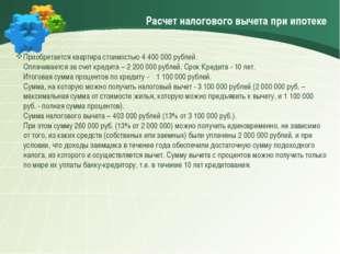 Расчет налогового вычета при ипотеке Приобретается квартира стоимостью 4 400