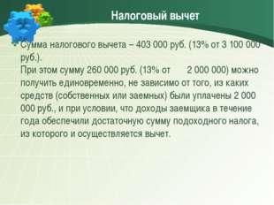 Налоговый вычет Сумма налогового вычета – 403 000 руб. (13% от 3 100 000 руб.