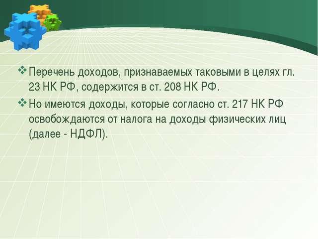 Перечень доходов, признаваемых таковыми в целях гл. 23 НК РФ, содержится в с...