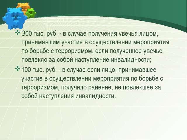 З00 тыс. руб. - в случае получения увечья лицом, принимавшим участие в осуще...