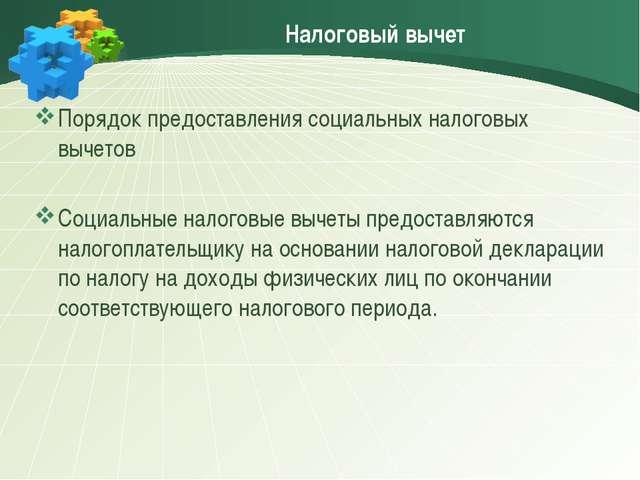 Налоговый вычет Порядок предоставления социальных налоговых вычетов Социальн...