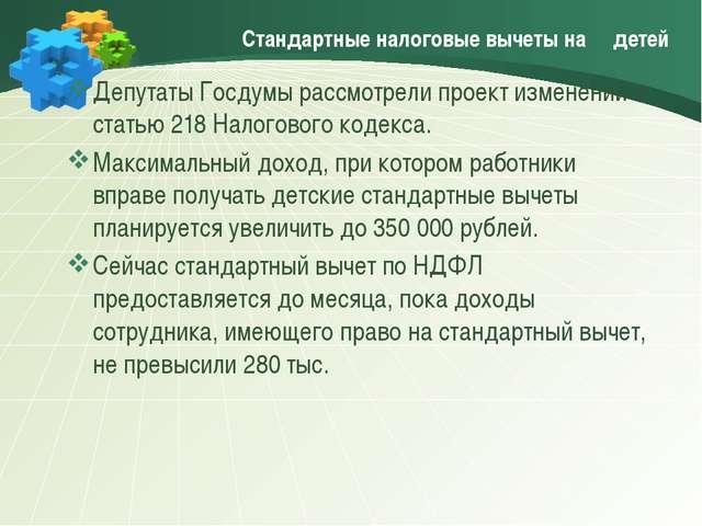Стандартные налоговые вычеты на детей Депутаты Госдумы рассмотрели проект изм...