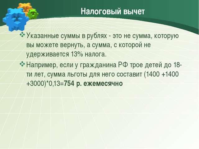 Налоговый вычет Указанные суммы в рублях - это не сумма, которую вы можете ве...