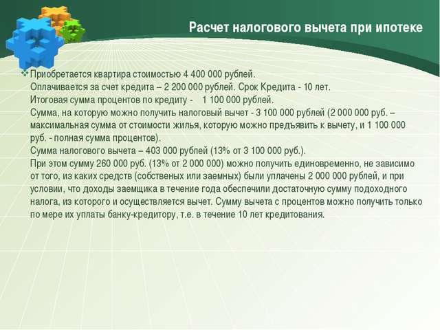 Расчет налогового вычета при ипотеке Приобретается квартира стоимостью 4 400...