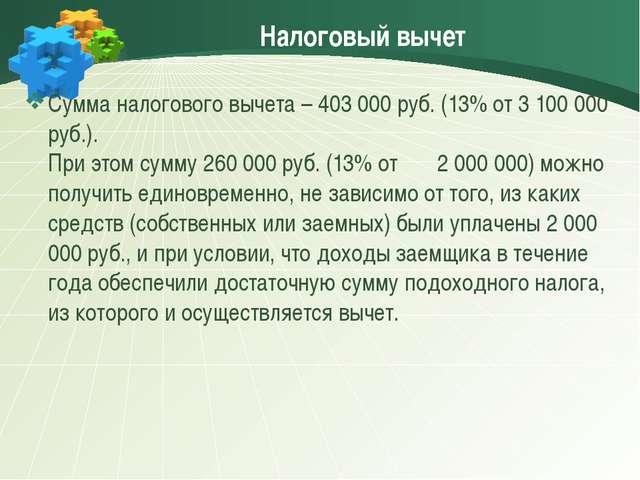 Налоговый вычет Сумма налогового вычета – 403 000 руб. (13% от 3 100 000 руб....