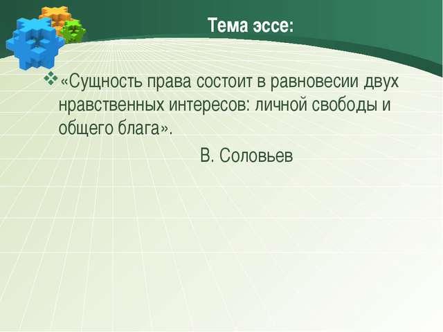 Тема эссе: «Сущность права состоит в равновесии двух нравственных интересов:...