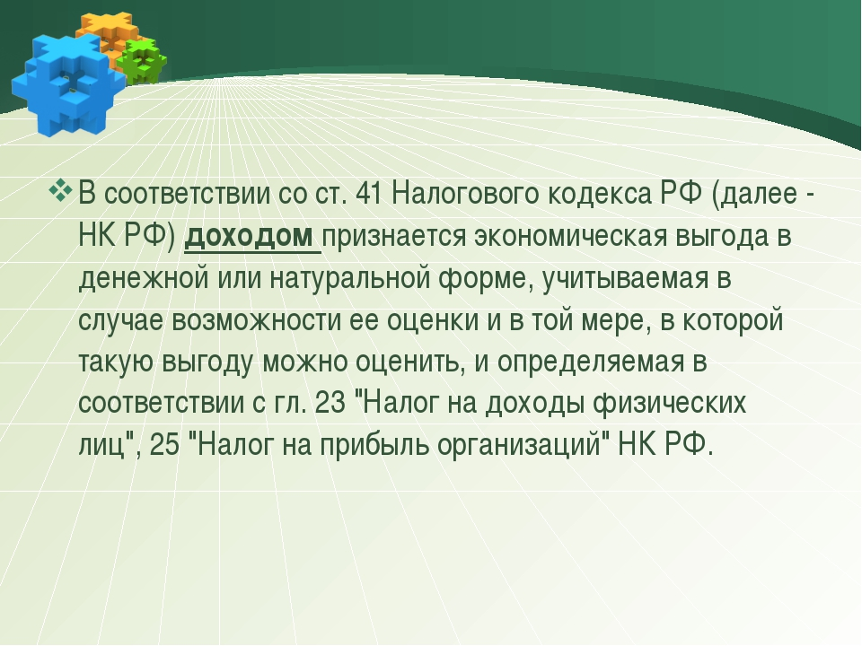В соответствии со ст. 41 Налогового кодекса РФ (далее - НК РФ) доходом призн...