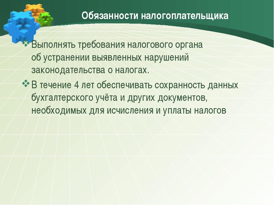 Обязанности налогоплательщика Выполнять требования налогового органа обустра...