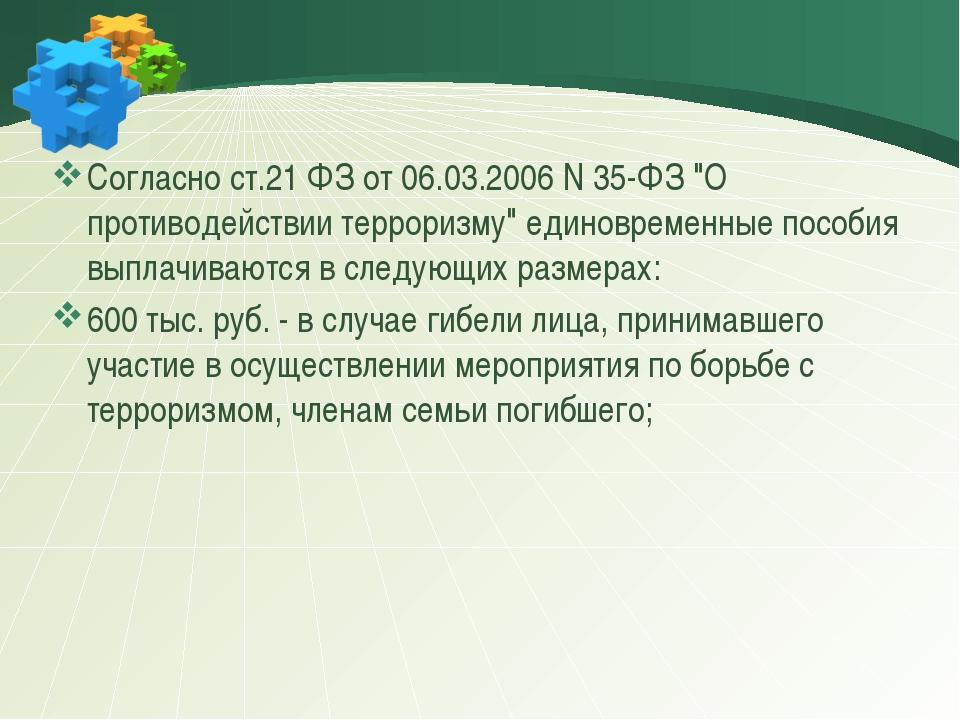 """Согласно ст.21 ФЗ от 06.03.2006 N 35-ФЗ """"О противодействии терроризму"""" едино..."""