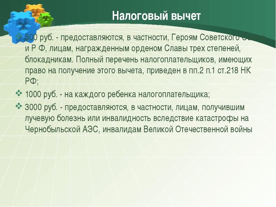 Налоговый вычет 500 руб. - предоставляются, в частности, Героям Советского Со...