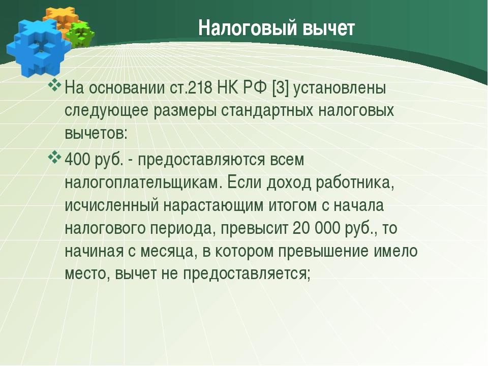 Налоговый вычет На основании ст.218 НК РФ [3] установлены следующее размеры с...