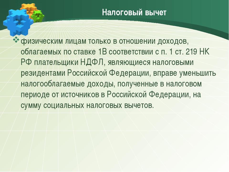 Налоговый вычет физическим лицам только в отношении доходов, облагаемых по с...