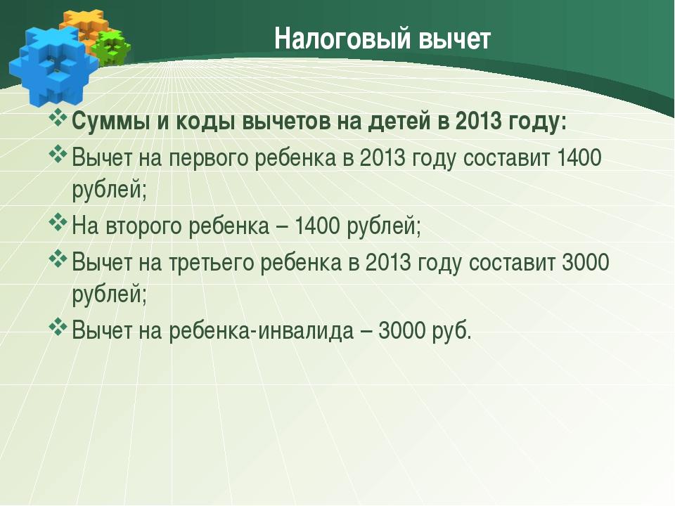 Налоговый вычет Суммы и коды вычетов на детей в 2013 году: Вычет на первого р...