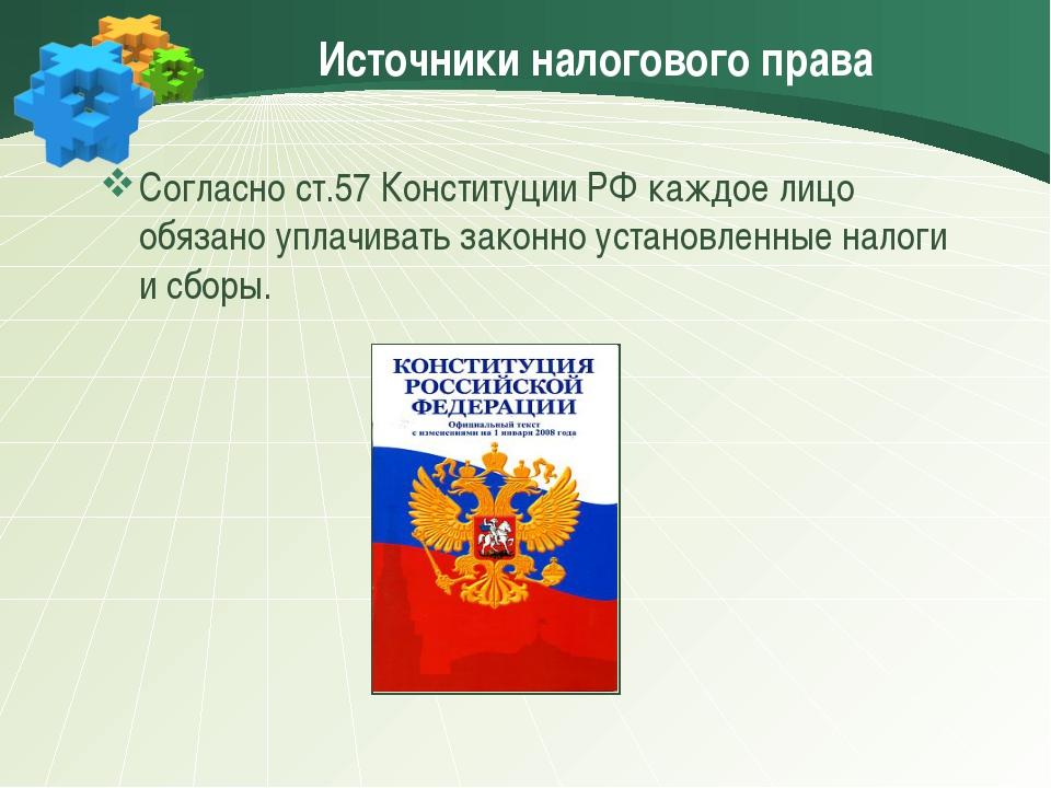 Источники налогового права Согласно ст.57Конституции РФ каждое лицо обязано...