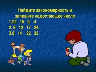 Найдите закономерность и запишите недостающее число 22 15 9 4 9 12 17 24 8 14