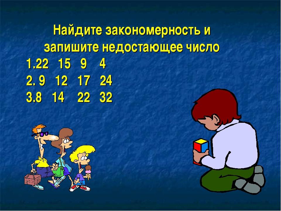 Найдите закономерность и запишите недостающее число 22 15 9 4 9 12 17 24 8 14...