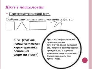 Круг в психологии Психогеометрический тест. Выбери одну из пяти предложенных