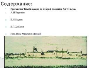 Русские на Тихом океане во второй половине XVIIIвека. А.И.Чириков В.И.Беринг