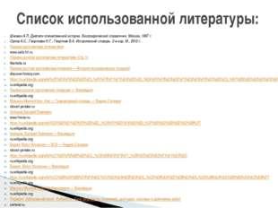 Шикман А.П. Деятели отечественной истории. Биографический справочник. Москва,