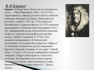 В.И.Беринг Беринг(Bering) Витус Ионассен (в документах часто — Иван Иванович