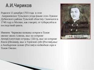 Родился 13 декабря 1703 года в селе Аверкиевское Тульского уезда (ныне сел