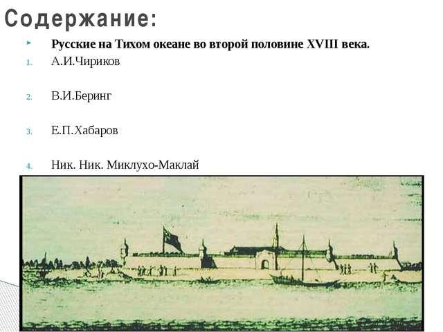 Русские на Тихом океане во второй половине XVIIIвека. А.И.Чириков В.И.Беринг...