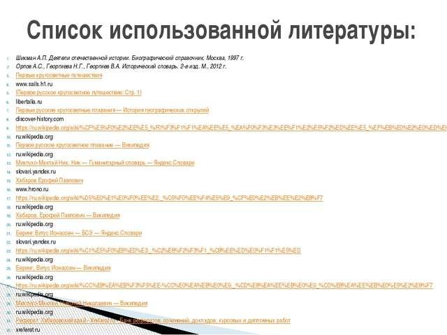 Шикман А.П. Деятели отечественной истории. Биографический справочник. Москва,...