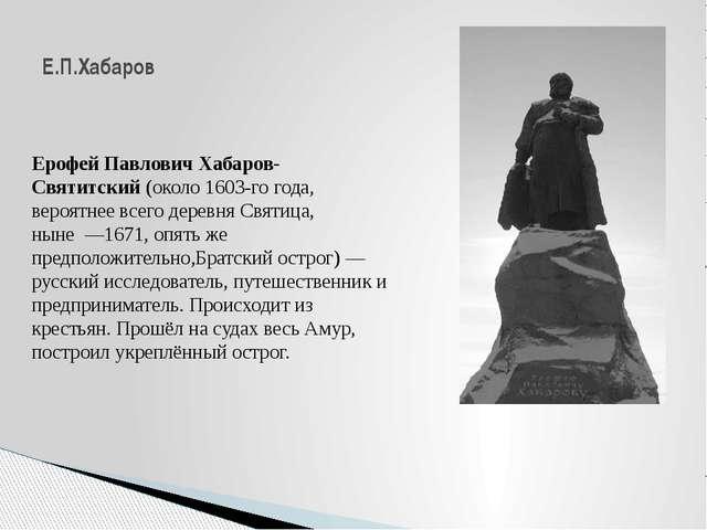 Ерофей Павлович Хабаров-Святитский(около 1603-го года, вероятнее всего дере...