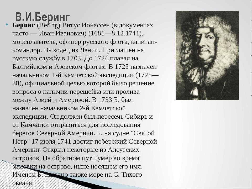 В.И.Беринг Беринг(Bering) Витус Ионассен (в документах часто — Иван Иванович...