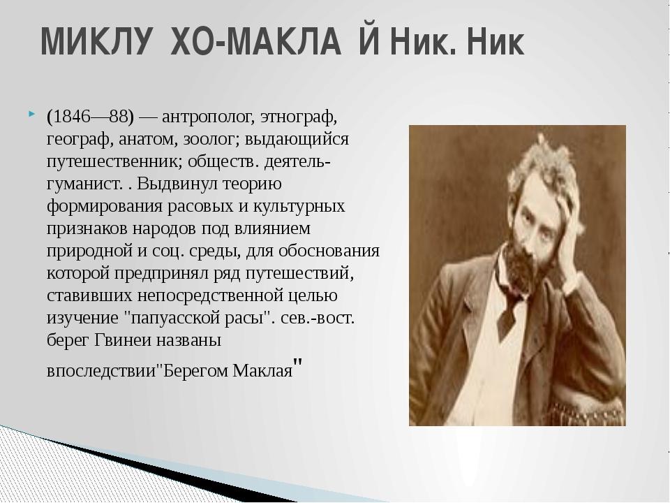 (1846—88) — антрополог, этнограф, географ, анатом, зоолог; выдающийся путеше...