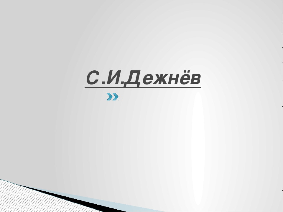 С.И.Дежнёв
