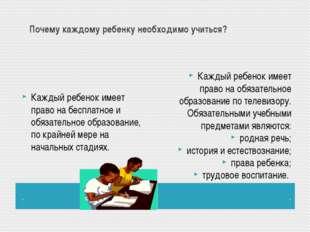 Почему каждому ребенку необходимо учиться? . . Каждый ребенок имеет право