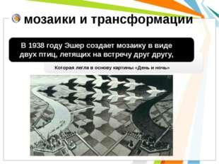 мозаики и трансформации В 1938 году Эшер создает мозаику в виде двух птиц, л