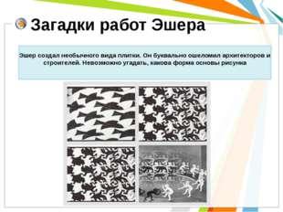 Загадки работ Эшера Эшер создал необычного вида плитки. Он буквально ошеломи
