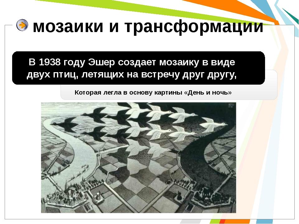мозаики и трансформации В 1938 году Эшер создает мозаику в виде двух птиц, л...
