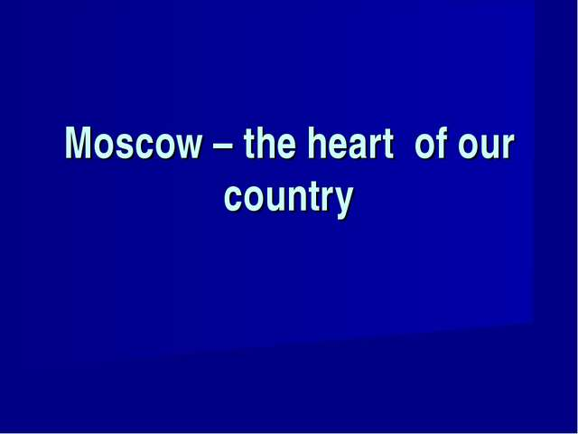 Moscow – the heart of our country