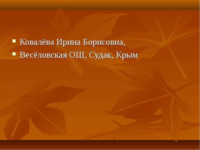 Ковалёва Ирина Борисовна, Весёловская ОШ, Судак, Крым