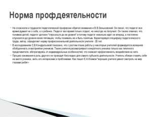 На сложности и трудности педагогической профессии обратил внимание и В.В.Зень