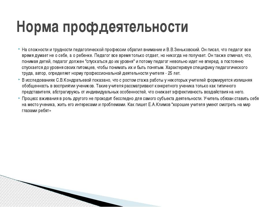 На сложности и трудности педагогической профессии обратил внимание и В.В.Зень...