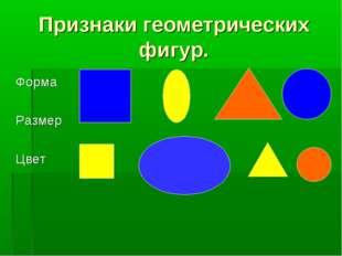 Признаки геометрических фигур. Форма Размер Цвет