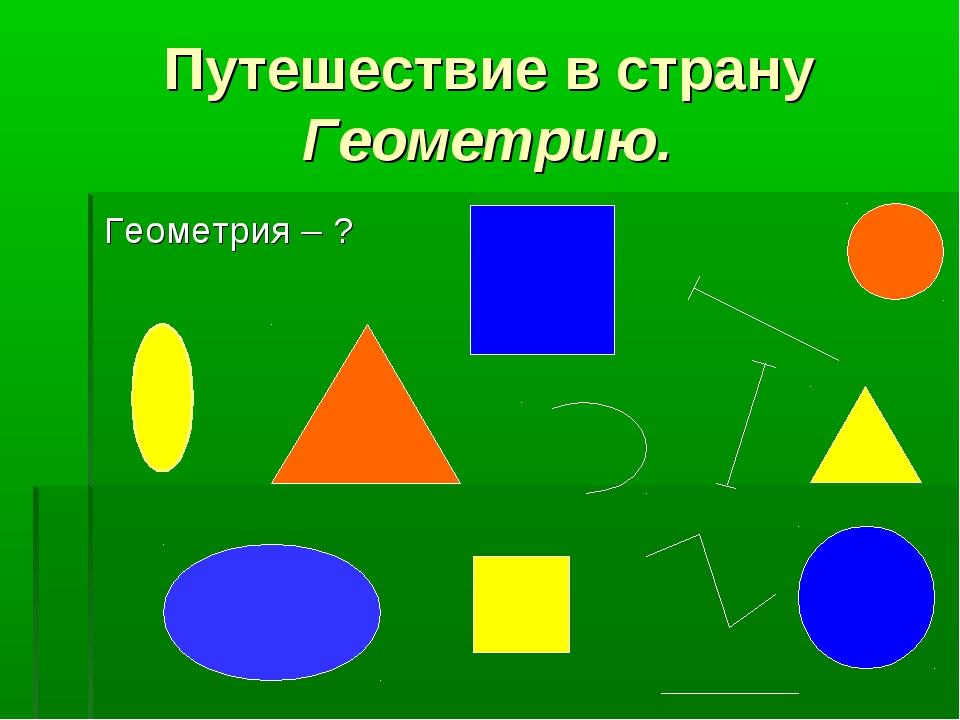 Путешествие в страну Геометрию. Геометрия – ?